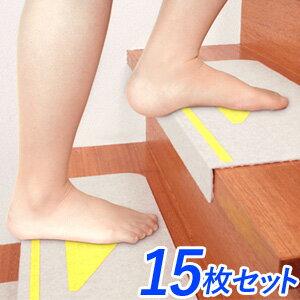 階段 滑り止め 滑り止めマット 洗える [ KD-80 ] おくだけ吸着 折り曲げ付階段マット マット 階段マット 階段用マット 階段滑り止めマット 転倒防止 サンコー
