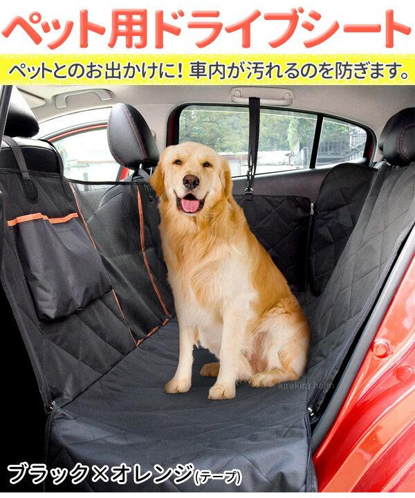 『ドライブシート後部座席用メッシュ窓収納ポケット付き』