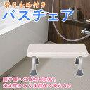 浴槽台 浴槽ステップ バスステップ 滑り止め付き 介護 風呂椅子 バスチェア シャワーステップ 浴槽椅子 入浴用 半身浴 シャワーチェア コンパクト 軽量 送料無料 yu 2