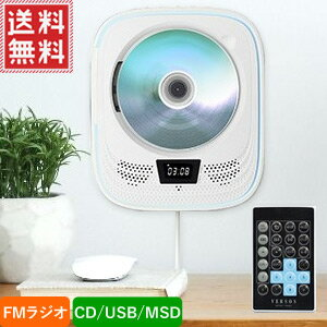 CDプレーヤーラジオCDラジオ壁掛け卓上置き型壁掛けCDプレーヤースタンド付きリモコン付きCDUSBSDFMラジオ壁掛け式スタン