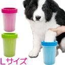 犬の足洗い 足洗いカップ 犬 足洗いブラシ L サイズ 足洗