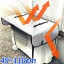 室外機カバー アルミ ワイドサイズ エアコン 室外機 日よけ 遮熱パネル 遮熱シート 45×110cm 固定ベルト付き エアコン室外機用 ワイドでしっかり遮熱エコパネル エアコンカバー 遮熱カバー 日除け
