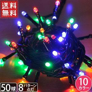 クリスマスツリー ライト イルミネーション LED 屋外 50球 コントローラー付き 8パターン点灯 クリスマスツリー ストレート 防雨 イルミネーションライト クリスマス 屋内 1個のみゆうパケット送料無料