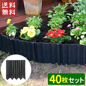 芝 根止め 40枚セット 芝の根止め 土ストッパー [ ADP-240 ] 最長 5.6m 40枚入り プラスチック 柵 ガーデニング 打ち込み式 仕切り 囲い 雑草 芝生 花壇 庭 フェンス ガーデンフェンス 土留め 板 ス
