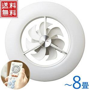 シーリングファン シーリングファンライト 薄型 8畳 静音 LED [ DCC-08CM ] DC DCモーター 4000lm リモコン付き シーリングライト サーキュレーター 送料無料