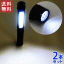 【 2本セット 】 LED 懐中電灯 クリップ マグネット付き ランタン みたいに立てて使える ハンディライト クリップ LEDライト 作業灯 スティックライト ペンライト ワークライト LEDペンライト 防災用品 COB ゆうパケット 送料無料 9ms