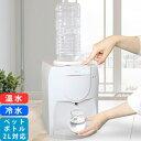ウォーターサーバー ペットボトル 本体 卓上ウォーターサーバー ペットボトル式ウォーターサーバー 温水 冷水 温冷両用 卓上 熱湯サーバー 湯沸かし コンパクト 小型 家庭用 2L 2リットル SY-108 送料無料・・・