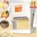 製麺機 家庭用 パスタマシン ヌードルメーカー カッター刃