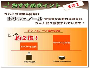 『大感謝祭』濃黒烏龍茶ティーバッグ2g×80包【送料無料】【期間限定ポイント10倍】