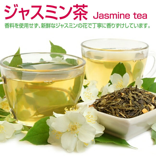 『お買い物マラソン』ジャスミン茶ティーバッグ2g×100包(台湾産)【期間限定ポイント10倍】