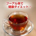 【お買い物マラソン!】プーアル茶ティーバッグ2g×100包【送料無料】