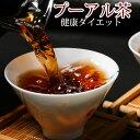 『ポイント10倍』中国茶 美麗姫茶 30個 プーアル茶 無農薬 無添加 食品 健康 茶 黒茶 雲南 プーアール茶 酵素 プアール茶 チャイニーズ ティー 飲茶 birei tea プチギフト お土産