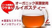ワケありルイボスティー!オーガニック茶葉使用♪評価4.7以上☆ティーバッグ100包(50包×2)【送料無料】