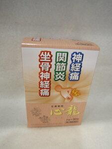 心龍30包 坐骨神経痛、関節炎、リューマチ、神経痛の痛みによく効く漢方薬です 痛散湯をお使...