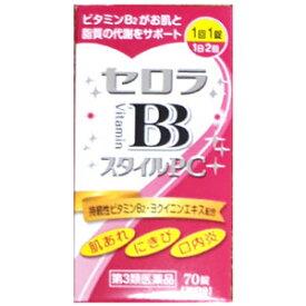 セロラBBスタイルPC 70錠(35日分)【第3類医薬品】にきび、肌荒れ、口内炎に チョコラBBご愛用の方にもおすすめです。