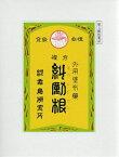 外用塗布薬 複方 糾励根 150g (キュウレンコン・きゅうれんこん) 【第3類医薬品】