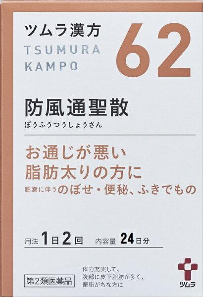 ツムラ漢方62防風通聖散エキス顆粒A48包24日分 第2類医薬品