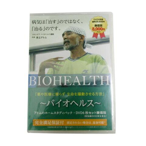 「薬や医療に頼らず、生命を躍動させる方法」ホームスタディ・パック(DVD6本セット)