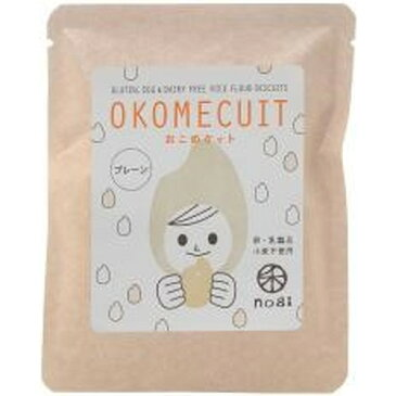 OKOMECUIT(おこめケット)プレーン (5個) 【禾】