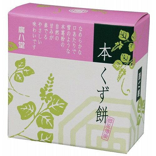 【夏季限定】(廣八堂)本くず餅73g