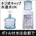 ウォーターサーバー 本体 卓上型 3ガロンボトル付き 水は自前で!【販...