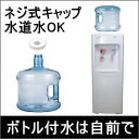 ウォーターサーバー 本体 床置型 3ガロンボトル付き 水は自前で!【販...