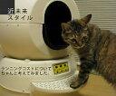 【ペット 猫 全自動トイレ キャットロボット リッターロボット】【ペット用 猫用】全自動トイレ...