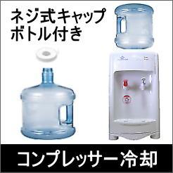 ウォーターサーバー 本体 卓上型 3ガロンボトル付き 水は自前で!【販売 ペットボトル タイプ ウォーターディスペンサー 冷水機 冷水器 本体 購入】