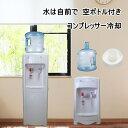水は自前で!本格ウォーターサーバーの販売 コンプレッサー冷却の本格ウォーターサーバーです。【ペットボトル タイプ 冷水機 冷水器 本体 購入 ウォーターディスペンサー】・・・