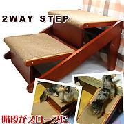 木製2WAYステップペット用階段ベッド、ソファーの昇り降りに
