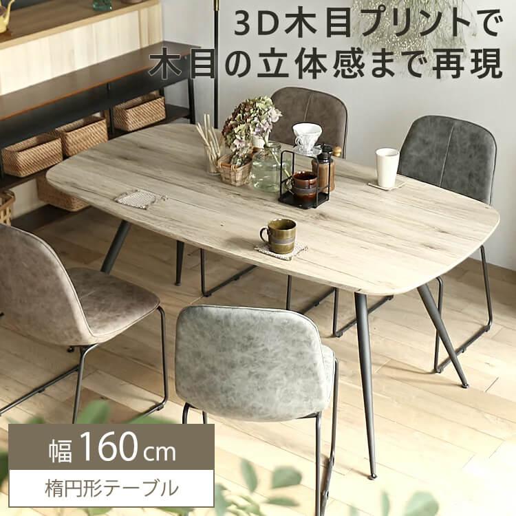 楕円形ダイニングテーブル EarL(アール) ダイニングテーブル 円形 楕円形 テーブル 丸テーブル 円形テーブル 楕円形テーブル 丸 丸型 机 食卓 160cm 4人 6人 ダイニング キッチン 北欧 ナチュラル ヴィンテージ 食卓