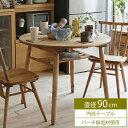 円形ダイニングテーブル Logie(ロジー) ダイニングテーブル 円形 テーブル 丸テーブル 円形テーブル 丸 丸型 机 食卓 90cm 4人 ダイニング キッチン 木製 北欧 ナチュラル 食卓 木製テーブル アンドジー andj nora logie・・・