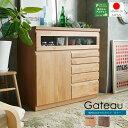 国産 90チェスト Gateau(ガトー) 日本製 国産 完成品 スリ...