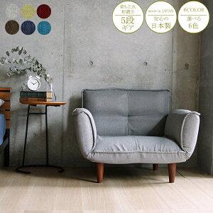 1人掛けリクライニングソファ FLAT(フラット) ソファー sofa リクライニングソファー ローソファ 日本製 国産 北欧 1人掛け 一人掛けソファ ファブリック シンプル ネイビー ブルー グリーン グレー