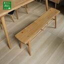 ダイニングベンチ SORA(ソラ) ダイニングベンチ ベンチ ダイニング 食卓 オーク無垢材 無垢 北欧