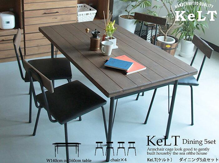■KeLT(ケルト)ダイニング5点セットテーブル160cm+チェア4脚【日祝の配送】送料無料(送料込)■