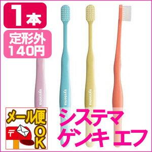 幅広ヘッドで効率良く磨く!女性など口腔サイズが小さめの患者様にDENT.EX systema genki f デ...