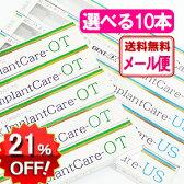 送料無料 選べる!DENT.EX ImplantCare-US(ウルトラソフト) /OT(ワンタフト) インプラントケア専用歯ブラシ 10本 まとめ買いで21%お得!