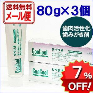 ウエルテック コンクールリペリオ まとめ買い マッサージ 歯磨き粉