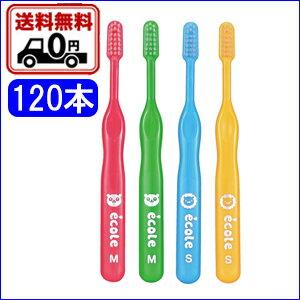 送料無料 Ciメディカル リセラ エコル ecole  96本入り 歯科専用 歯ブラシ 子供用歯ブラシ