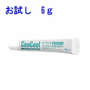 お試しウエルテックコンクールリペリオ6g歯磨き剤歯磨き粉 追跡番号なしのメール便 ミニサイズ携帯用