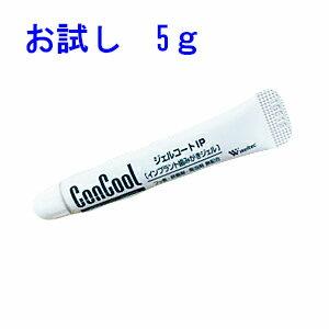 お試しウエルテックコンクールジェルコートIP5g歯磨き剤歯磨き粉試供品ミニサイズ携帯用 追跡番号なしのメール便