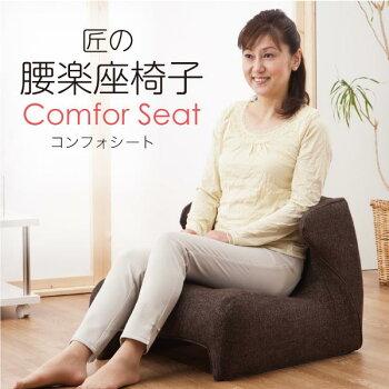 匠の腰楽座椅子コンフォシート