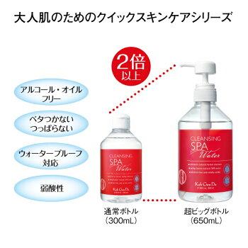 江原道クレンジングウォーター650mLビッグボトルサマーセット限定品