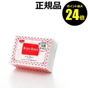 メイク道具・ケアグッズ, コットン 24 3