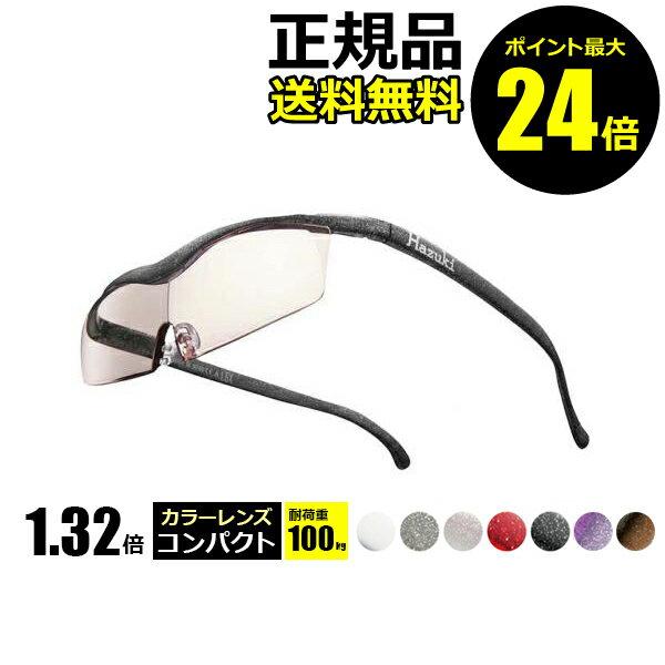 眼鏡・サングラス, ルーペ 24.5 1.32 100kg HAZUKI