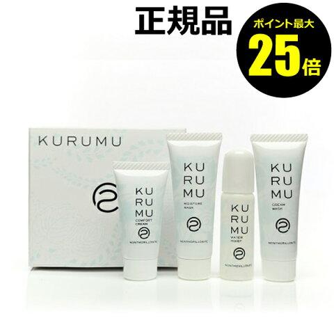 【ポイント最大25倍】KURUMU スターターキット【正規品】【ギフト対応可】