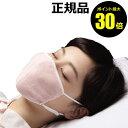 【正規品】濡れガーゼとシルクのマスクでのど、肌しっとりキープ「潤いシルクのおやすみ濡れマスク」