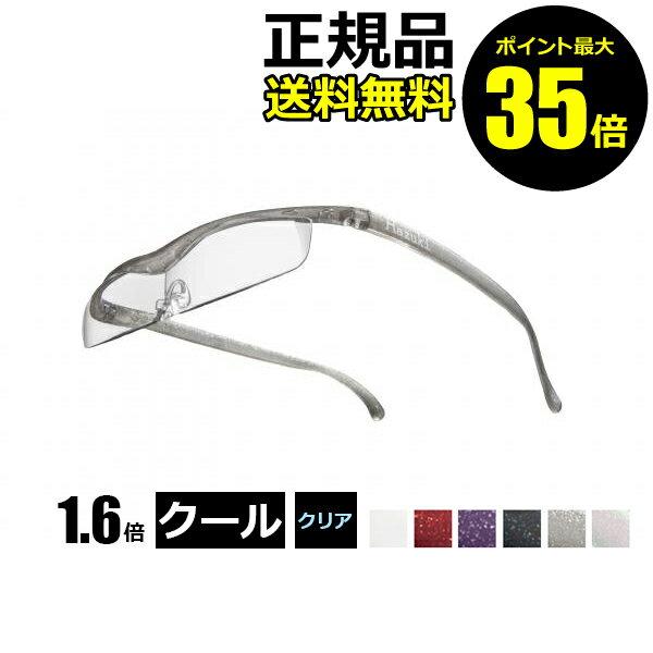 眼鏡・サングラス, ルーペ 35 1.6 HAZUKI