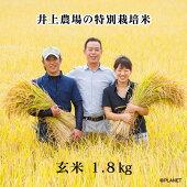 井上農場の特別栽培米【つや姫】【コシヒカリ】玄米1.8kg